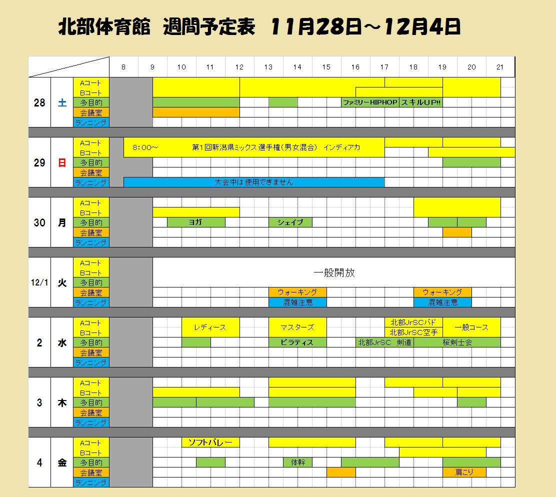 11月28日~12月4日 予定表 | 長...